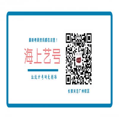 华工景观建筑李博士助阵广州校区寒假集训营!