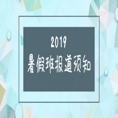 海上艺号广州校区暑假班报道须知