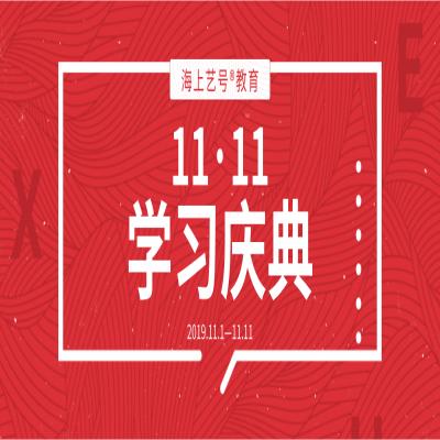 11.11专题|设计专业学习庆典