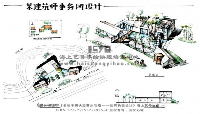 建筑考研案例分析(某律师事务所设计)